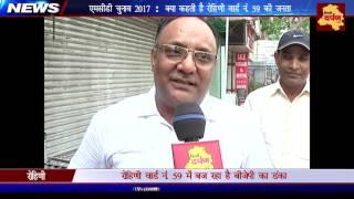 MCD 2017 : रोहिणी वार्ड -59 में जनता का मूड भाजपा के पक्ष में । Will people vote for BJP?