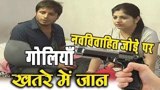 Rohini Crime / इस जोड़े का  जानी दुश्मन कौन ? दहशत में परिवार | Crime News Delhi