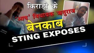 AAP Sting Operation: MLA Exposed in Sting Operation | आप विधायक ऋतुराज बेनकाब | Delhi Darpan tv