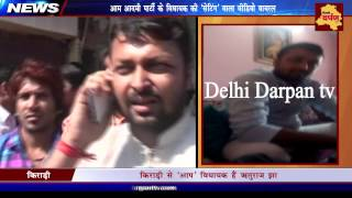 AAP MLA ऋतुराज झा का असली रूप | One more AAP MLA gets exposed in Sting | Full Story