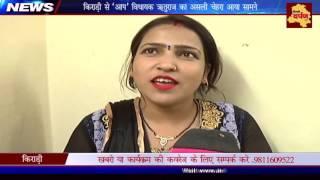 Public reaction after Kirari AAP MLA sting video | क्या कहते हैं किरारी के लोग 'आप' विधायक ऋतुराज पर