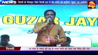 Singing Competition at Dilli Haat | Delhi Police official performs at singing Competition