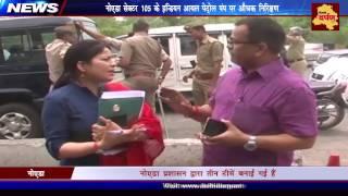 Delhi NCR News/ Authorities raid petrol pumps in Noida   नोएडा में पेट्रोल पम्प का औचक निरिक्षण