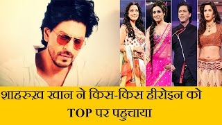 Shahrukh Khan Lucky Charm For Actress -must Watch
