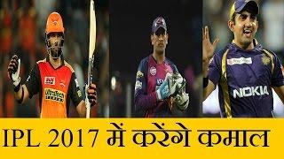 IPL 2017 || Gautan Gambhir, Yuvraj Singh & Mahindra Singh Dhoni करेंगे कामल