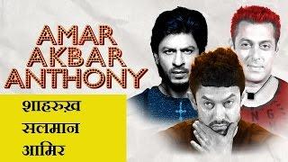 Shahrukh, Aamir, Salman Should Produce Akbar Amar Anthony 2