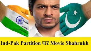Shahrukh Khan  Ko India-Pak Partition Par Movie Produce Kare