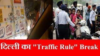 Delhi Ka Traffic Rules || No One Cares