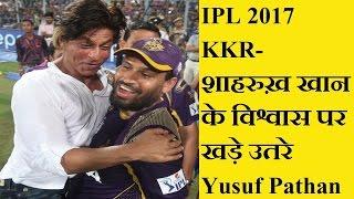 Shahrukh Khan Trust Ka Yusuf Pathan Par Asar