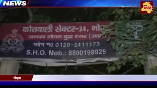 Delhi NCR / Power cut in Noida Police stations/ बिल नहीं भरा तो थाना कोतवाली की बिजली कटी