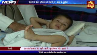 3 Yr Old Muzammil's life saved by Jeevan Hospital Doctors | 750 gram tumor removed by Delhi Doctors