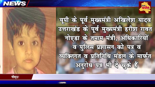 Noida News | 5 year old Kashish went missing a year ago, Parents and Locals Protest
