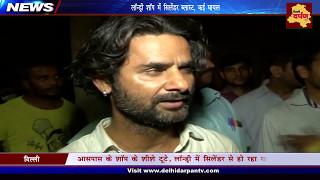 South Delhi News    14 injured in Cylinder Blast at Munirka Market   Delhi Darpan TV