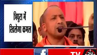 Lotus Will Bloom In Tripura: Uttar Pradesh Chief Minister Yogi Adityanath