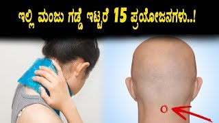 ಇಲ್ಲಿ ಮಂಜು ಗಡ್ಡೆ ಇಟ್ಟರೆ ನೀವು ಊಹಿಸಲಾಗಿದ ಲಾಭಗಳು   Kannada Health Tips   Top Kannada TV