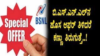 BSNL New Offer creates History | BSNL Offers| JIO vs BSNL | Top Kannada TV