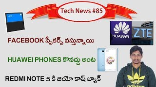 Tech news Telugu #85- Facebook Speakers, Jio Cash Back, Huawei
