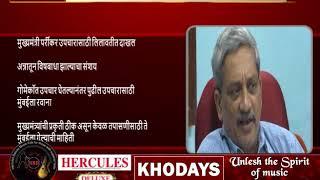 Manohar Parrikar Admitted To Mumbai Hospital Over Food Poisoning