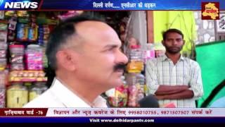 ग़ाज़ियाबाद के वार्ड - 76 से जनता की आवाज़ || Mithlesh Sharma - Nigam Parshad Ward No. 76, Ghaziabad