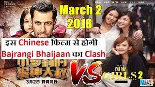 Bajrangi Bhaijaan Vs Girls 2 Clash In CHINA On March