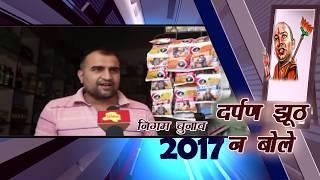 Ghaziabad News : Public opinion from Ward No. 25 | Delhi Darpan TV