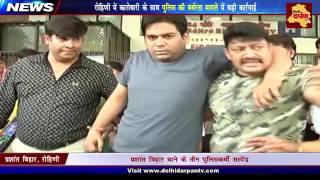 Rohini News : 3 Policemen suspended from Prashant Vihar PS | Delhi Darpan TV