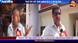 Ghaziabad News : 'दर्पण झूठ न बोले' में वार्ड -33 से जनता की आवाज | Delhi Darpan TV