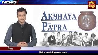 NGO Akshay Patra starts 'Feed the Future' initiative | Menka Gandhi Flags off | Delhi Darpan TV