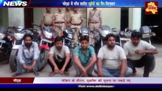 Noida Crime News : Auto snatchers gang busted in Noida | Delhi Darpan TV