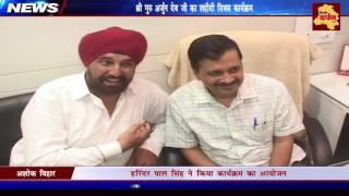 Ashok Vihar News : Delhi CM Kejriwal serves Langar | लंगर बाँटने पहुँचे केजरीवाल | Delhi Darpan TV
