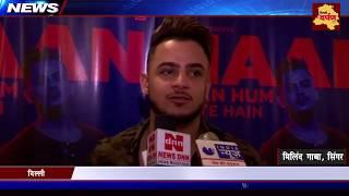 Singer Milind Gaba talks to Delhi Darpan TV after Latest hit song 'Haan Hum Pite Hain'