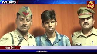 Noida News : प्रेमी ने प्रेमिका को गोली मार की हत्या | Boyfriend killed Girl in Noida