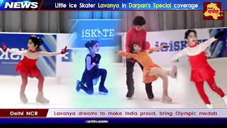 Sports News : Lavanya, little ice skater from Gurugram aspires to bring Olympic medals for India