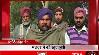 लहरागागा - मजदूर ने की ख़ुदकुशी - tv24
