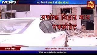Delhi Ashok Vihar Car Accident || गाड़ी सीखने की ललक ने ली यवती की जान