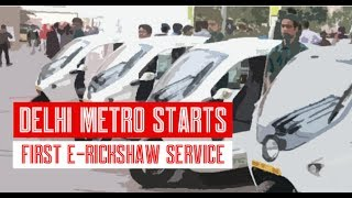 Relief for Delhi Metro commuters: DMRC launches e-rickshaw service in Ghaziabad