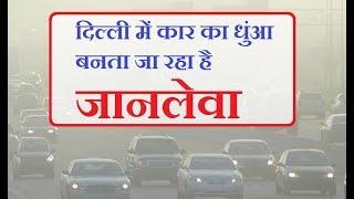 Delhi Air Pollution || दिल्ली में जानलेवा स्तर पर पहुंचा प्रदूषण का स्तर
