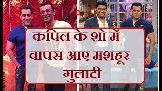 WOW!!! Dr. Gulati is Back On Kapil Sharma Show || सलमान के साथ आएंगे नजर