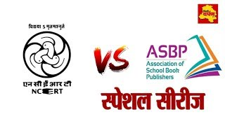 Private Publishers Vs NCERT : Delhi Darpan to start special series for Quality Education