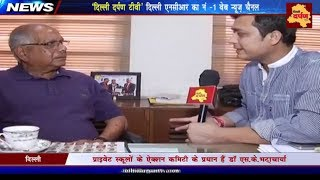School Book Publishers Vs NCERT : Educationist Dr. SK Bhattacharya's Opinion | Delhi Darpan TV