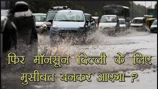North Delhi MCD : फिर मॉनसून दिल्ली के लिए मुसीबत बनकर आएगा ? | Delhi Darpan TV
