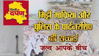 Delhi Police staff allegedly supporting illegal activities in Jahangirpuri | North West District