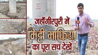 Soil Mafia in Delhi ! जहाँगीरपुरी में मिट्टी माफिया का पूरा सच देखें | Delhi Darpan TV