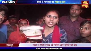 Outer Delhi Crime : नशे में धुत्त पुलिसकर्मी ने बाइक सवार को कुचला , मौत    Delhi Darpan TV