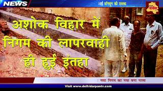 North Delhi / Ashok Vihar : पहली बरसात ने ही खोल दी निगम की पोल | Delhi Darpan TV