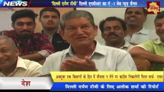 Haridwar News : किसानों के मुद्दे पर हरीश रावत ने भाजपा को घेरा | Delhi Darpan TV
