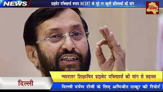 NCERT Vs Private Publishers : Will the circular leave Publishing industry jobless ? Delhi Darpan TV