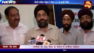 Protest against GST || दिल्ली फर्नीचर फेडेरशन ने किया GST को पुरजोर विरोध || Delhi Darpan TV