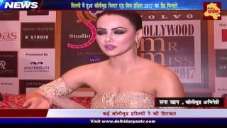 Mr. & Miss India Bolywood 2017 Grand Finale || Studio 19 Films || Delhi Darpan TV