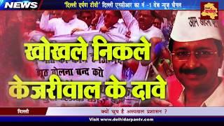 Protest against Delhi CM Kejriwal and BJRM Hospital in Jahangirpuri || Delhi Darpan TV